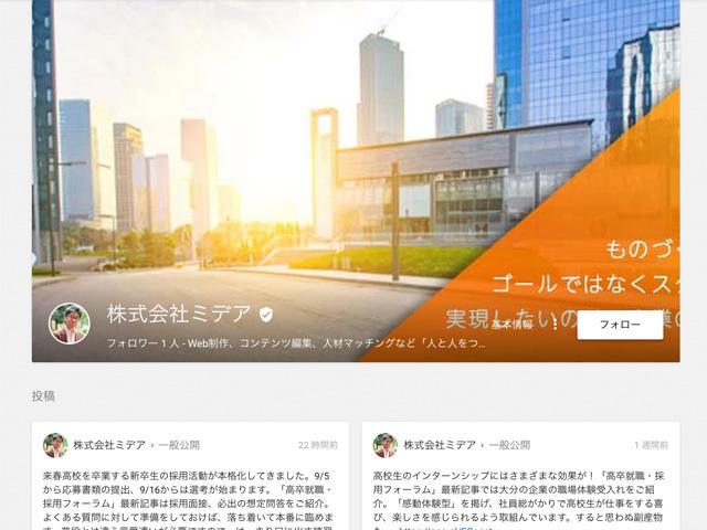株式会社ミデア GooglePlus