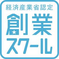 経済産業省認定創業スクールのロゴマーク