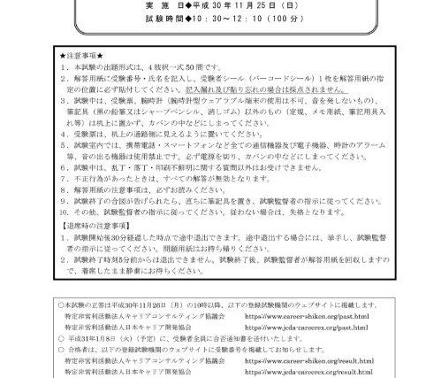 退職前のご奉公&資格試験準備&確定申告の三重苦中〜55歳の退職ストーリー(10)〜
