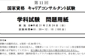 資格試験でハイになろう(笑)祝!キャリコン学科合格〜55歳の退職ストーリー(11)〜