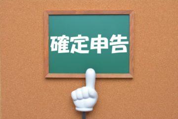 【税理士が教える副業と税金】③会社にバレずに副業/複業するには?