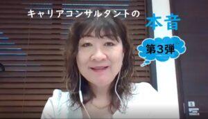 安藤真規子 キャリアコンサルタント 第3弾